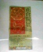 正倉院チケット.jpg