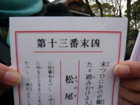 おみくじ凶83.jpg