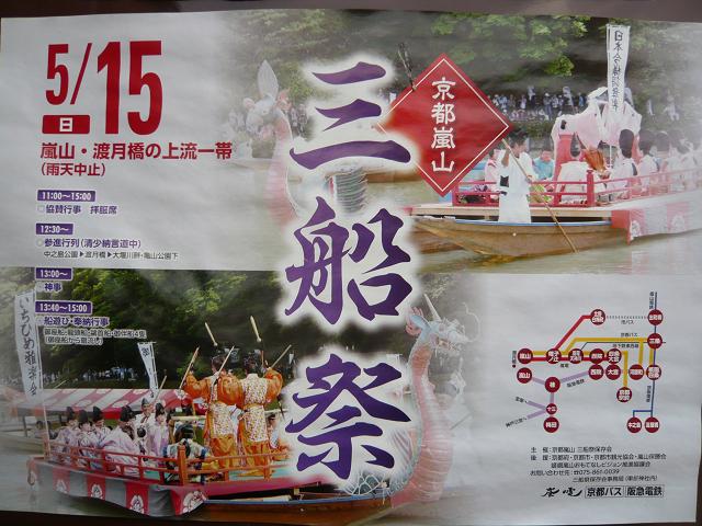 三船祭 横チラシ0252.jpg