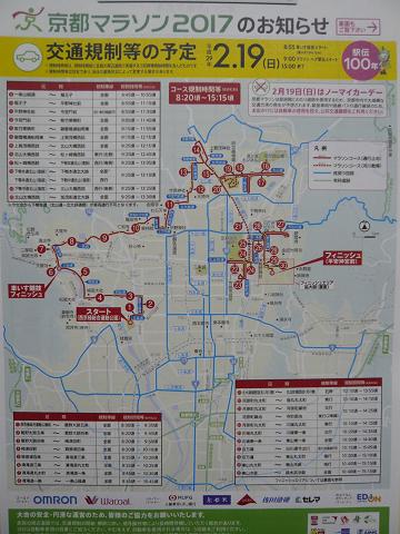 京都マラ規制0580.jpg