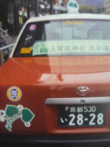 双葉タクシー0268.jpg