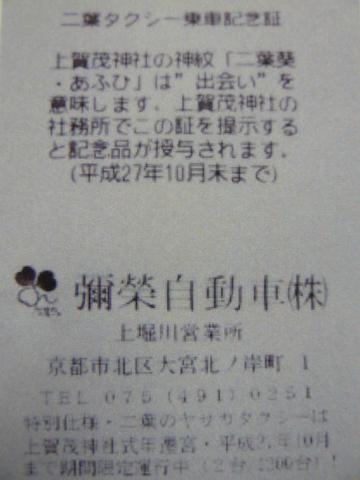 双葉レシート0270.jpg