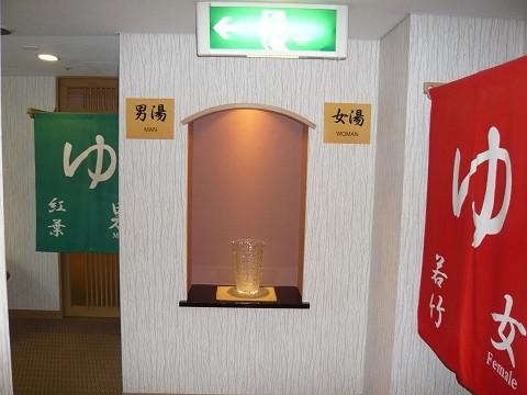 大浴場入り口63.jpg