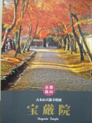 宝厳院 パンフ1 0356.jpg