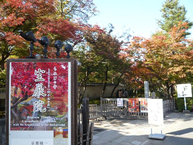 宝厳院風景0696.jpg