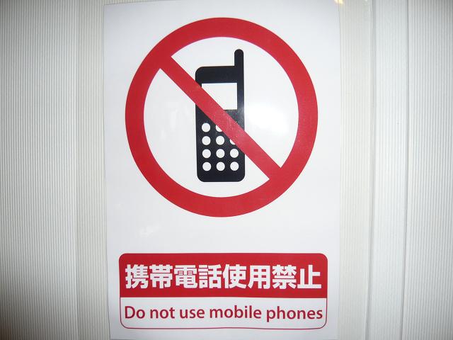 携帯禁止0588.jpg
