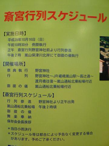 斎宮スケジュール 0336.jpg