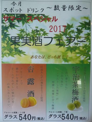 果実酒フェアー0676.jpg