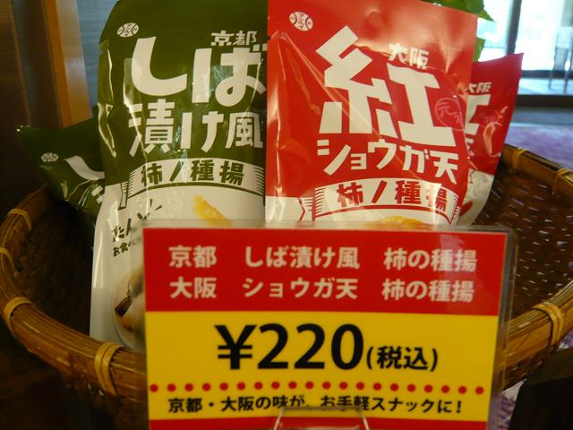 柿の種揚げ0332.jpg