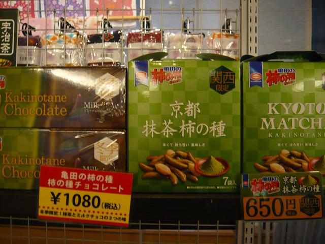 柿種 抹茶 (2).jpg