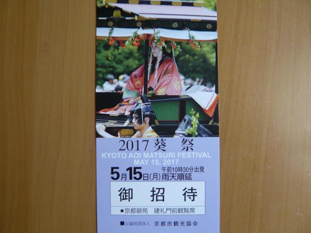 葵祭 チケット 0619.jpg