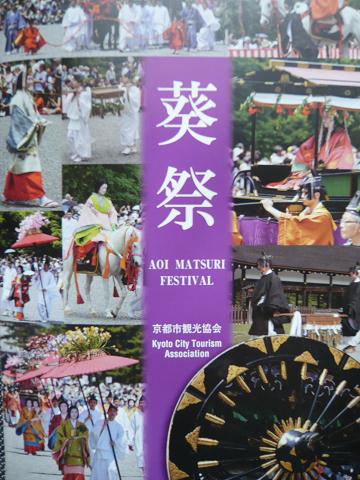葵祭 パンフ 0620.jpg