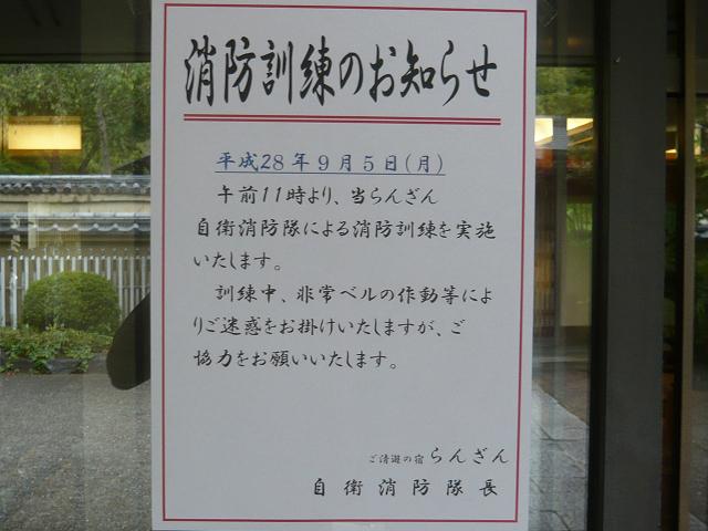 訓練お知らせ0316.jpg