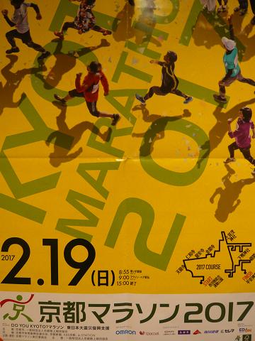 京都マラポス0579.jpg