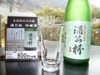 酒公杯0587.jpg