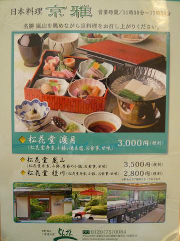 京雅チラシ0694.jpg