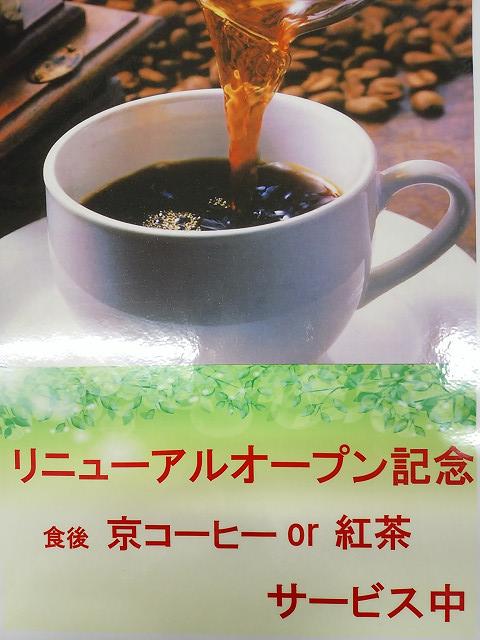 コーヒーサービス0715.jpg