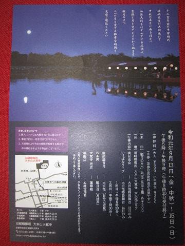 観月の夕べ・裏.jpg
