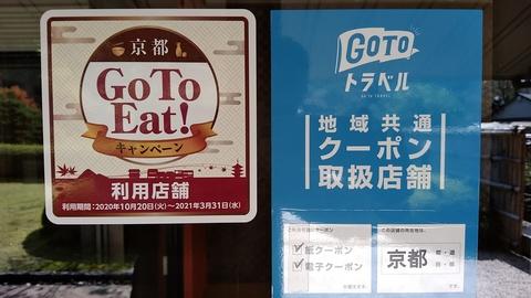 GOTO玄関アップ.jpg
