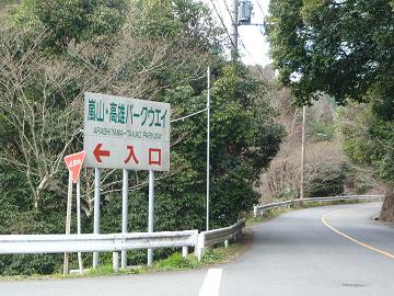 清滝口ゲート