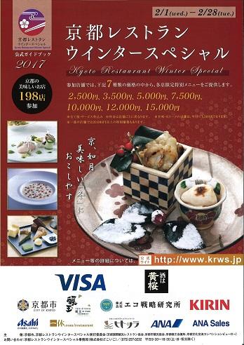 京都レストランウィンタースペシャル縮小.jpg